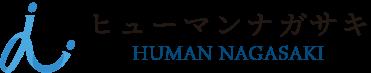 human nagasaki ヒューマンナガサキ